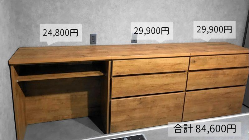キッチン背面カウンター収納の費用