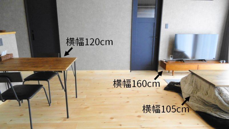 家具の横幅サイズ