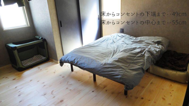 ベッド背面のコンセント