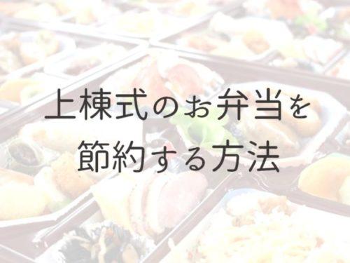 上棟式のお弁当を節約する方法