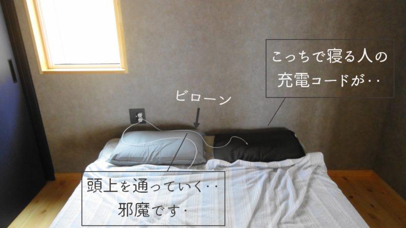 ベッド上コンセント、スマホ充電コード